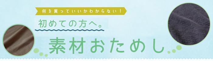 初めての方へ、日本アトピー協会推薦品の素材おためし
