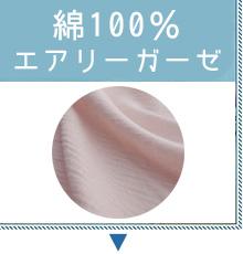日本アトピー協会推薦品の綿100%エアリーガーゼ