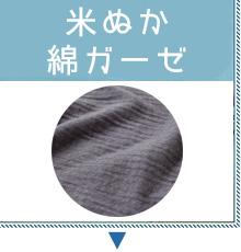 日本アトピー協会推薦品の米ぬかガーゼ