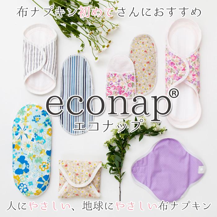 初めての方も安心の布ナプキン、エコナップ