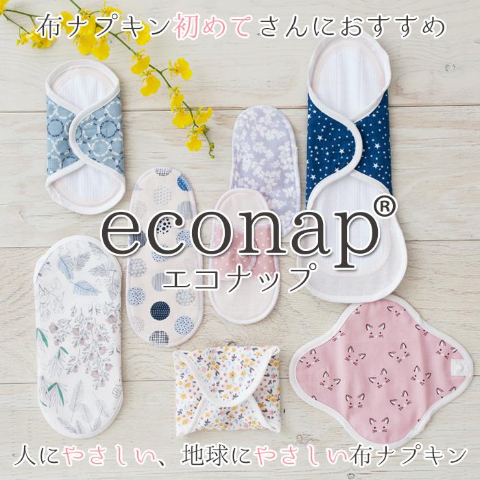 初めての方も安心の布ナプキン・エコナップ