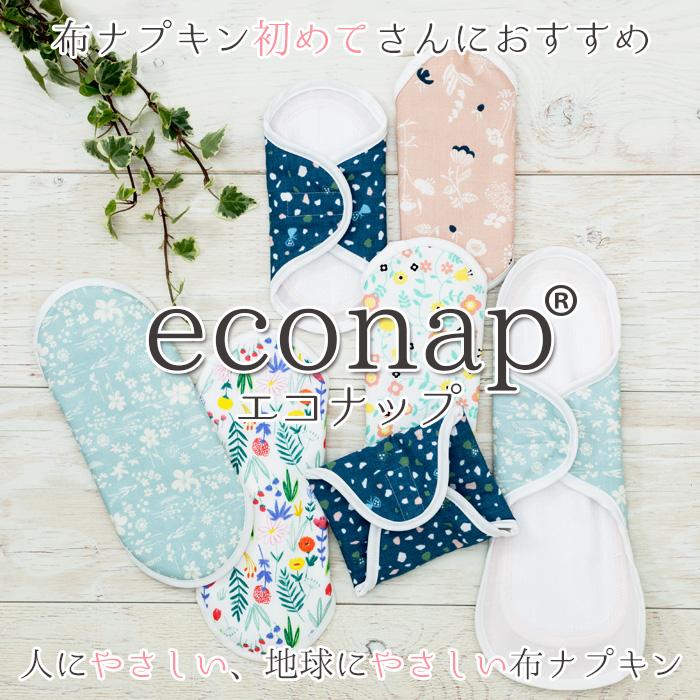布ナプキン初めてさんにおすすめ。人にやさしい、地球にやさしいボディヒンツのオリジナル布ナプキン「econap(エコナップ)」