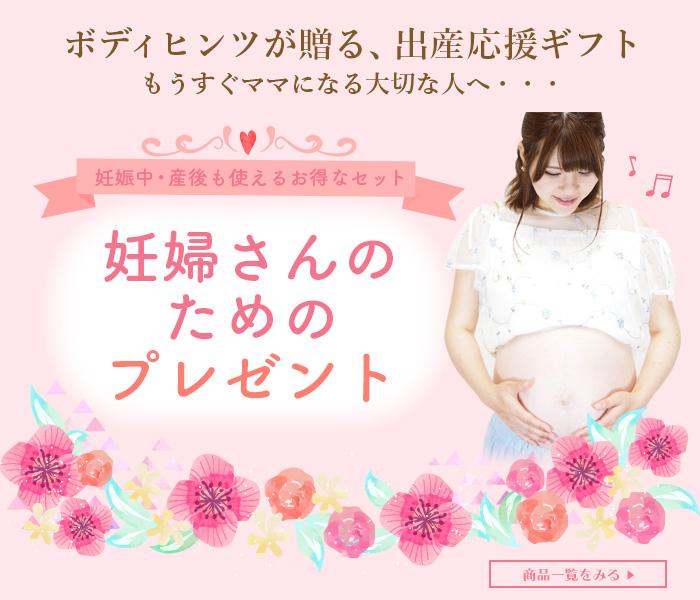 妊婦さんのためのプレゼント