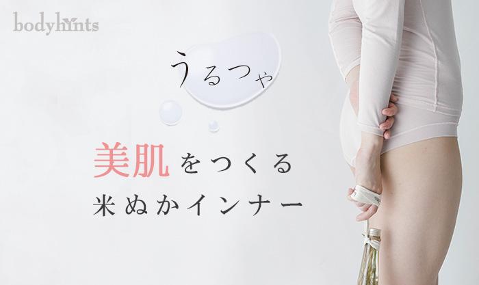 美肌をつくる米ぬか美肌インナーfor sensitive skin