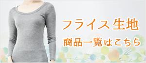 フライス生地(日本製)