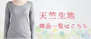 天竺生地(中国製)