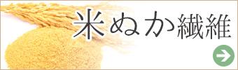 米ぬか美肌インナー