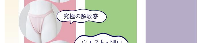 綿100% ショーツ ふんどしパンツ 日本製