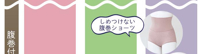 米ぬか美肌エアリーガーゼ 腹巻付きショーツ 日本製
