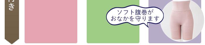 米ぬか美肌エアリーガーゼ 腹巻付き3分丈ボトム 日本製