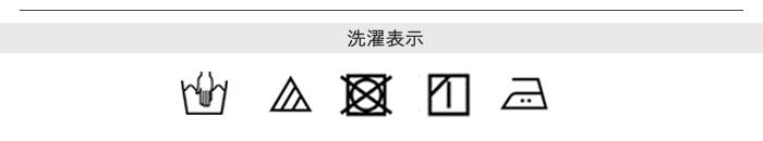 シルクベアフライス洗濯表記