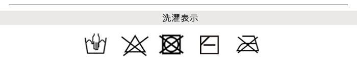 koharuシルク洗濯表記