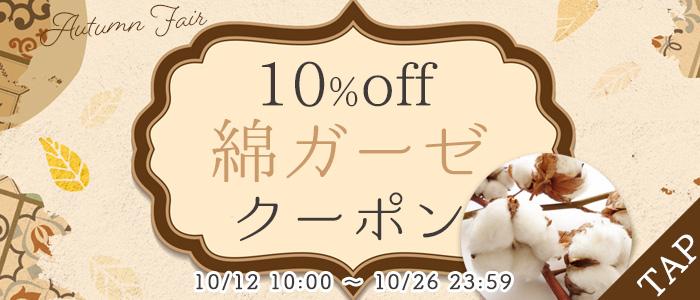秋の綿ガーゼ10%オフクーポン