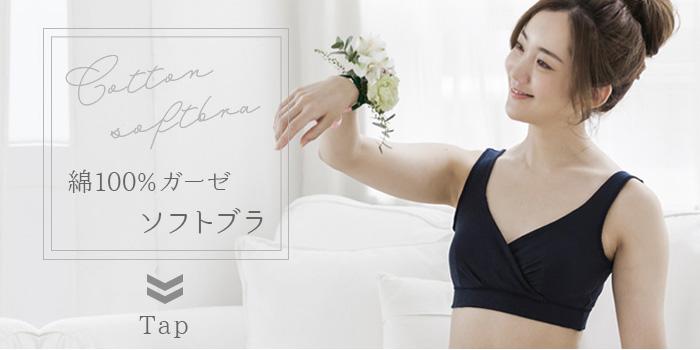 綿100%ソフト ブラナイトブラ日本製