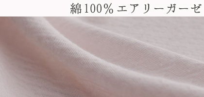 綿100%エアリーガーゼ