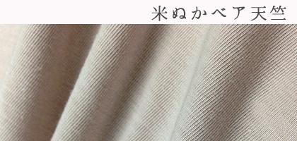 米ぬか繊維SK