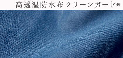 日本製 高透湿 防水布 クリーンガード