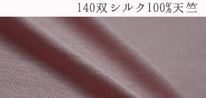 140双シルク天竺