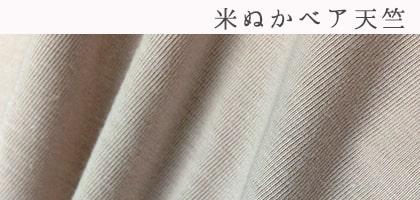 米ぬかベア天竺