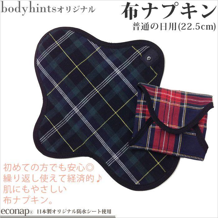 日本製布ナプキンエコナップ22.5cm