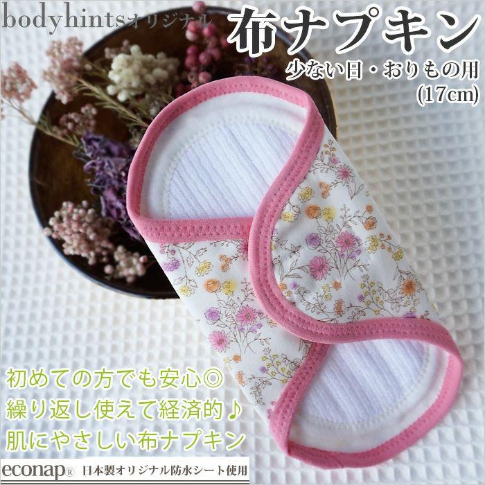 日本製布ナプキンエコナップ17cm