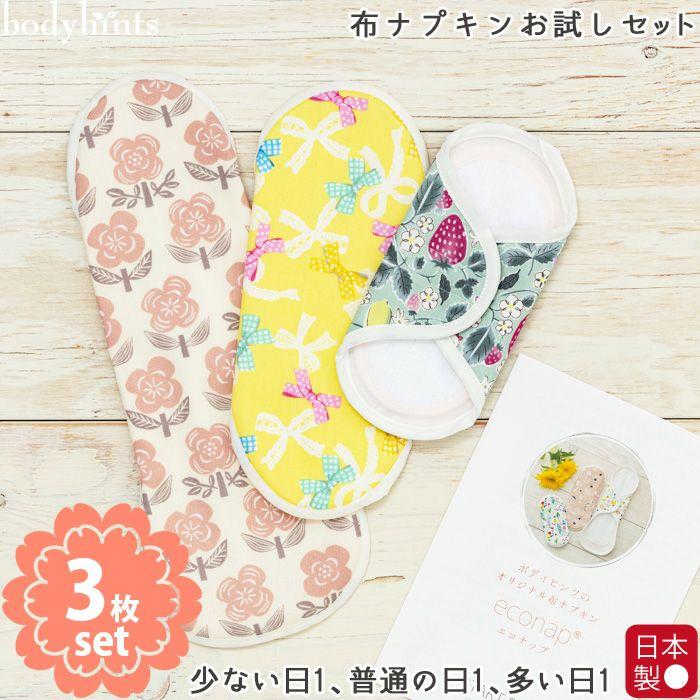 bodyhintsオリジナル日本製布ナプキン(エコナップ) 少ない日・普通の日・多い日、各1枚の計3枚セット