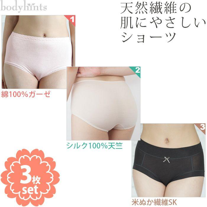 肌にやさしいショーツ3枚セット 綿100%・シルク100%・米ぬか繊維