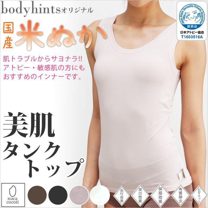 【日本初!米ぬか繊維使用】ぬかここち美肌タンクトップインナー