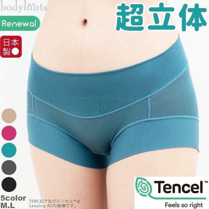 【のび~るらくらくテンセル】 裾口ピタっとずり上がらない超立体ショーツ やや浅履きショート丈