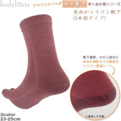 米ぬか靴下  レディース5本指 無地 シリコン保湿シート 鈴木靴下 日本...