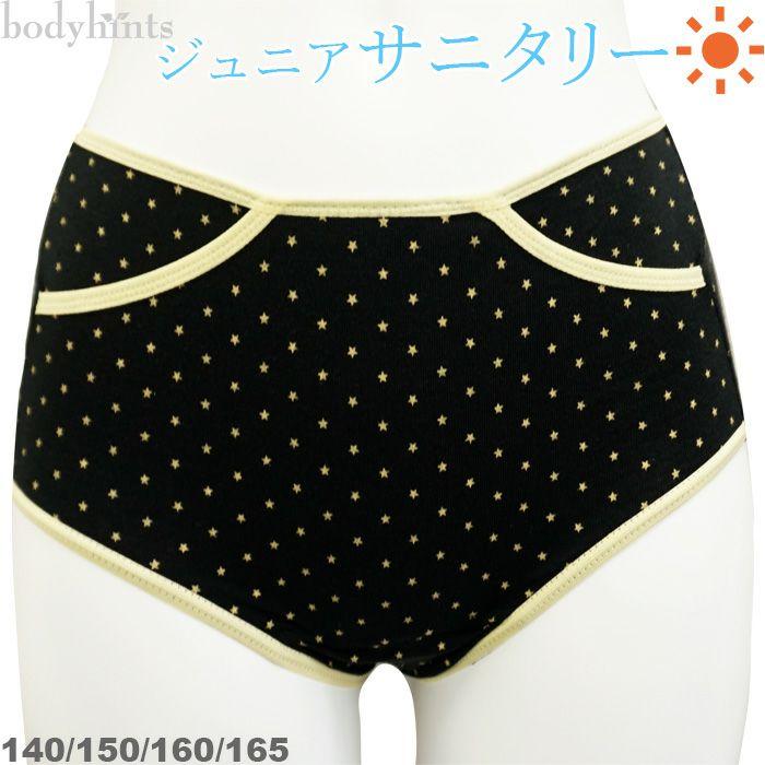 ジュニア・女児用 ウイング対応おなかポケット付星柄デザイン サニタリーショーツ(生理用パンツ)