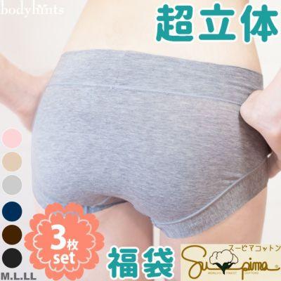 スーピマコットン 超立体ショーツ3枚セット 丈と色系選択可 送料無料