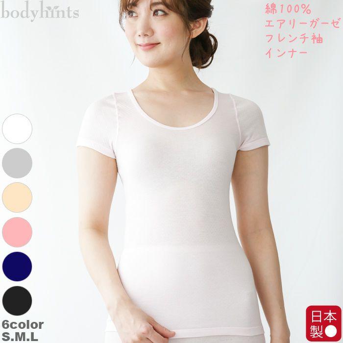 【綿100%エアリーガーゼ】 リバーシブルで着れるフレンチ袖インナー 【日本製】