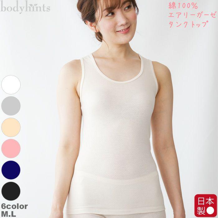 【綿100%エアリーガーゼ】 リバーシブルで着れるタンクトップ 【日本製】
