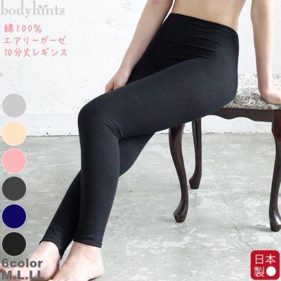 【綿100%エアリーガーゼ】リバーシブルで着れる10分丈レギンス simple...
