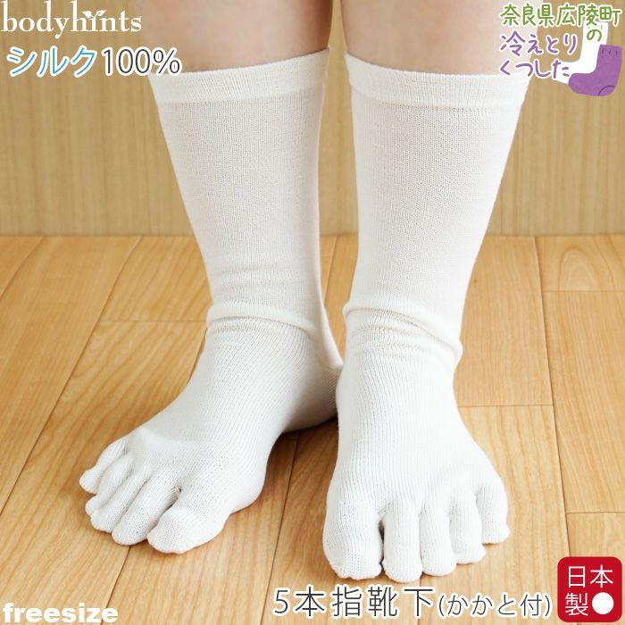 シルク100% 靴下 5本指 生成 かかとつきで強度アップ