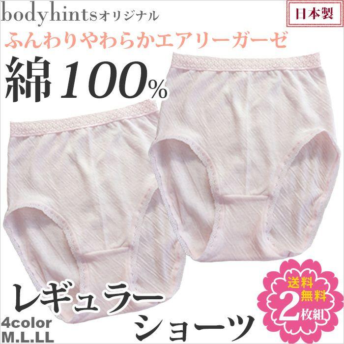 同色2枚組 日本製ロングセラー綿100%ガーゼレギュラーショーツ