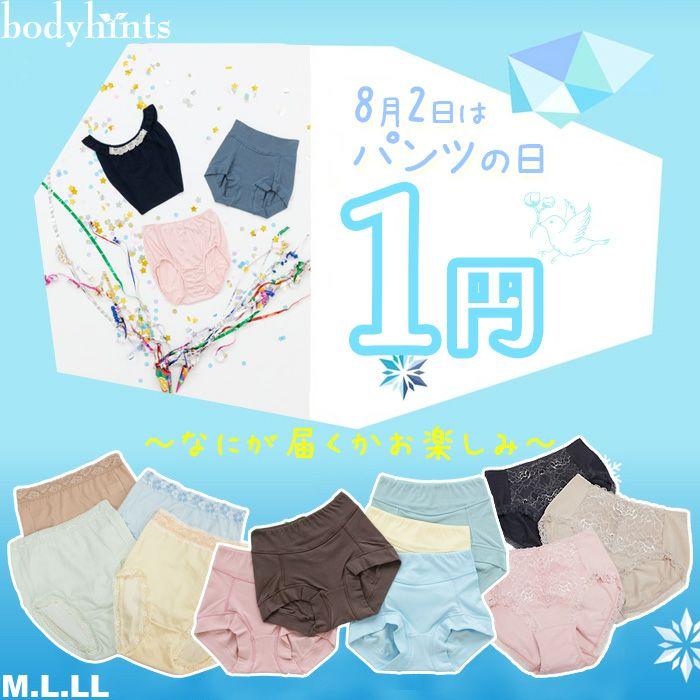 8月2日パンツの日限定1円ショーツ