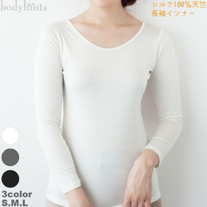 【おうちで洗えるシルク100%】 長袖インナー 襟開き狭めタイプ