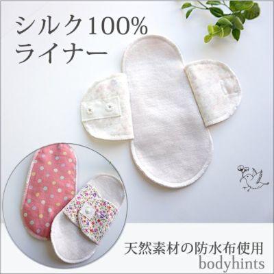 【少ない日・おりもの用・15cm】bodyhintsオリジナル日本製シルク100%...