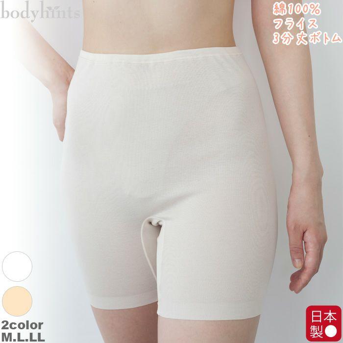 【インゴム仕様】肌にやさしい高級綿100%フライス3分丈ショーツ
