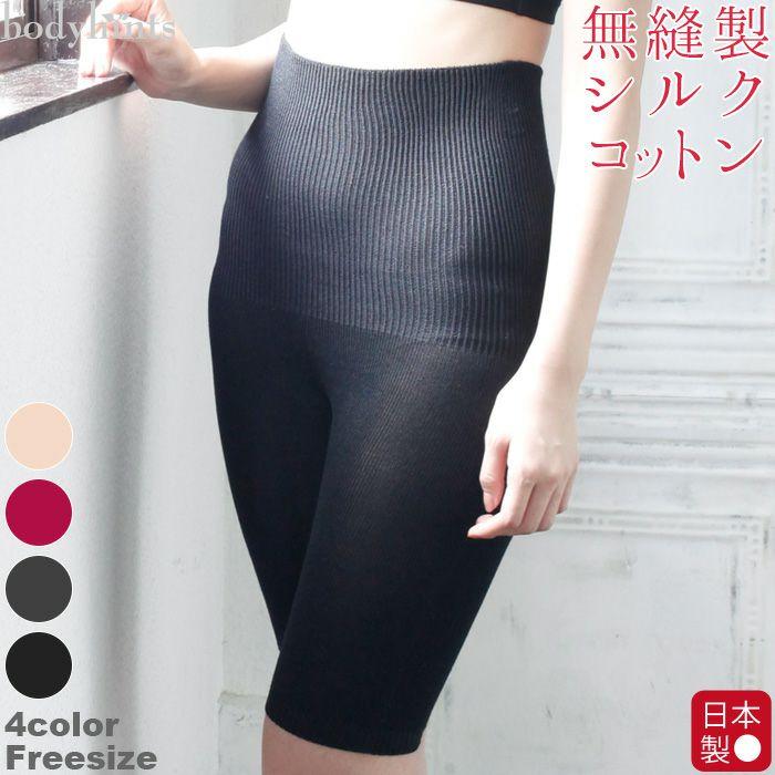 日本製はらまきパンツ(5分丈) 外側コットン内側シルク
