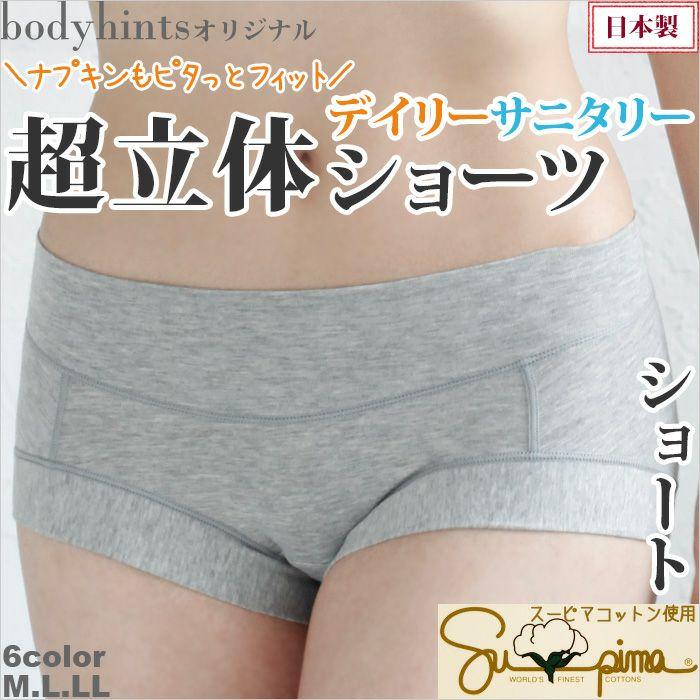超立体デイリーサニタリーショーツ(生理用パンツ) ショート丈 綿混防水布 高級スーピマコットン