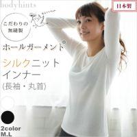 こだわりの無縫製☆日本製 シルクニット長袖インナー 丸首タイプ
