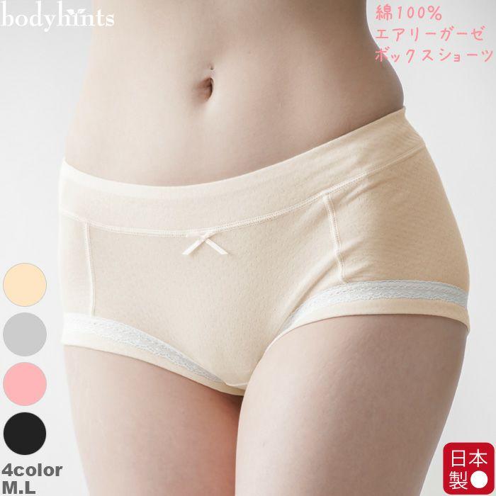 【綿100%エアリーガーゼ】 ボックスショーツ 肌に当たらないレース仕様 【日本製】