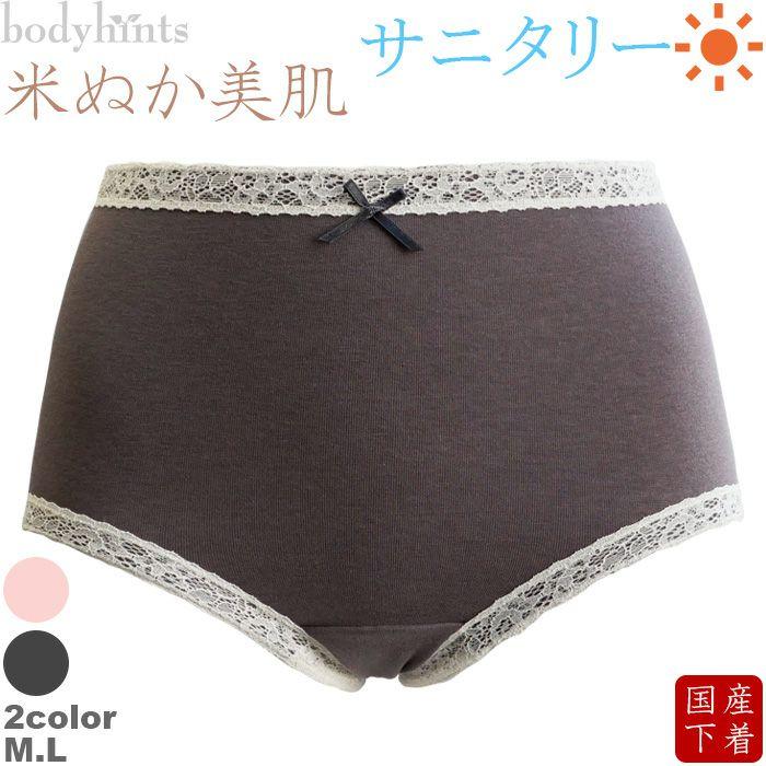 【昼用】 国産米ぬか繊維☆サニタリーショーツ(生理用パンツ)