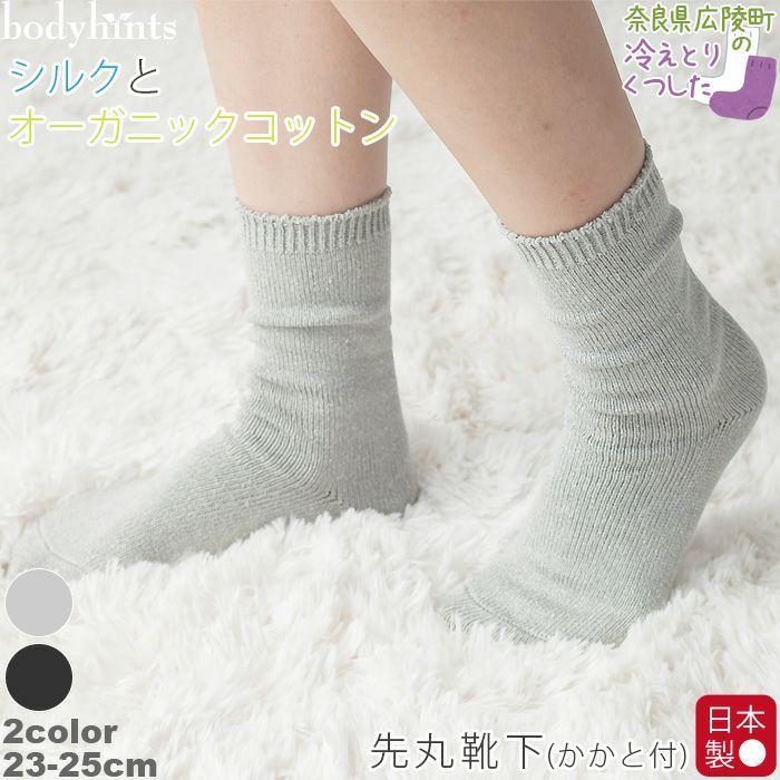 シルクとオーガニックコットン 先丸靴下 日本製