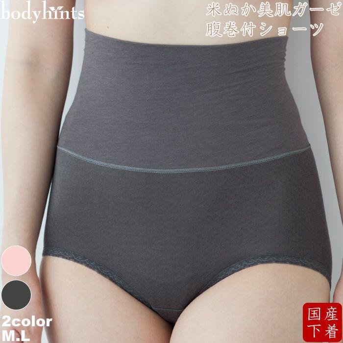 米ぬかエアリーガーゼ腹巻付きショーツ 【日本製】