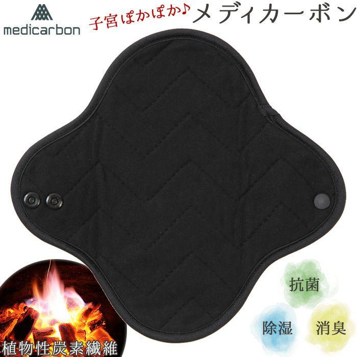 メディカーボン 温熱ライナー ナプキンタイプ