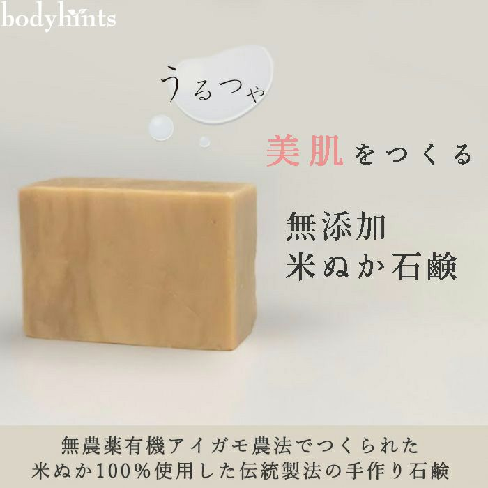 皮膚科医がすすめる 無添加 米ぬか石鹸